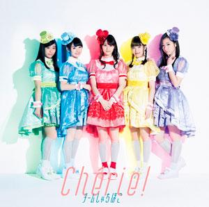 チームしゃちほこ! シングル「Chérie!」初回B