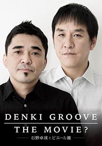 電気グルーヴ「DENKI GROOVE THE MOVIE-石野卓球とピエール瀧-」