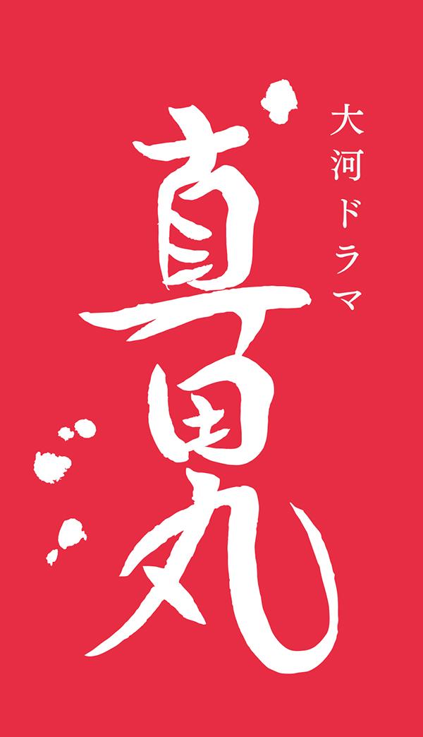 真田丸 ロゴ