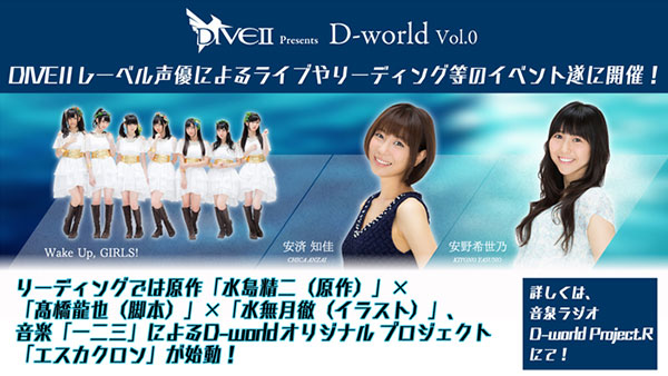 「D-World Vol.0」
