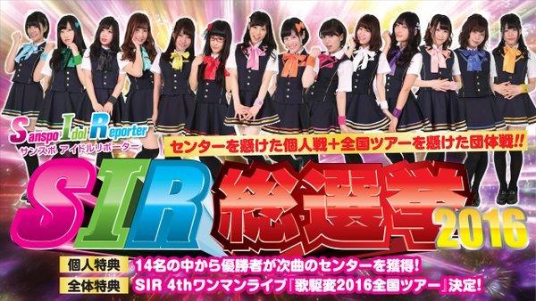 サンスポがプロデュースするアイドル SIR、SHOWROOMで次曲のセンターをかけた総選挙開催