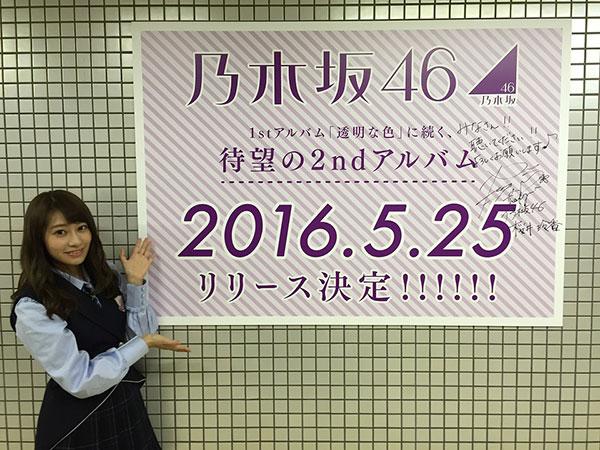 「乃木坂46 特大パネル展Vol.2」