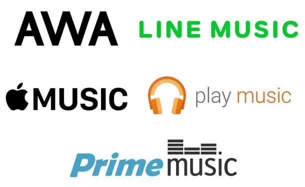 音楽 配信 サービス