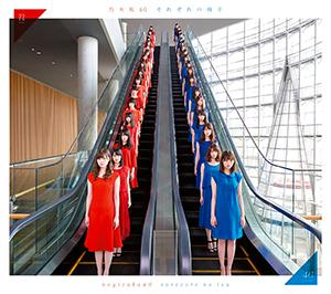 乃木坂46「それぞれの椅子」タイプA
