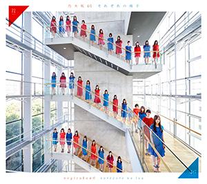 乃木坂46「それぞれの椅子」タイプB