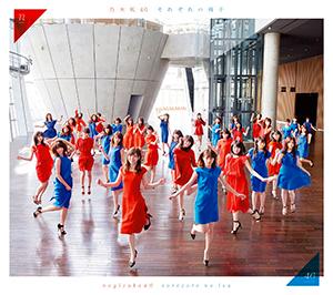 乃木坂46「それぞれの椅子」タイプC