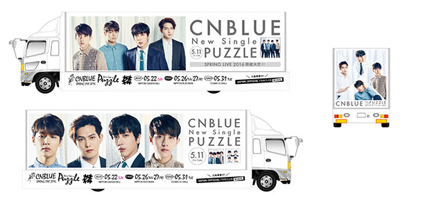 CNBLUE「Puzzle」発売記念アドトラック