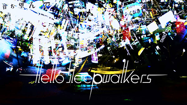 Hello Sleepwalkers「ハーメルンはどのようにして笛を吹くのか」