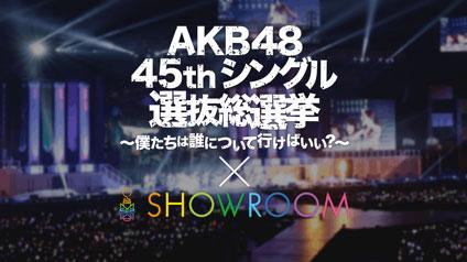 「AKB48 45thシングル 選抜総選」×SHOWROOM