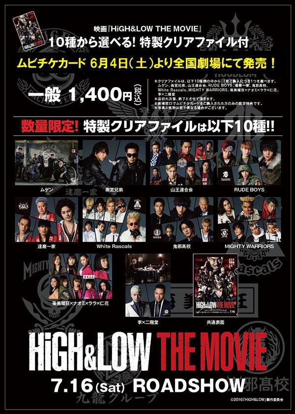 映画「HiGH&LOW THE MOVIE」特製クリアファイル