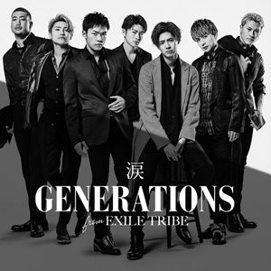 GENERATIONS 「涙」