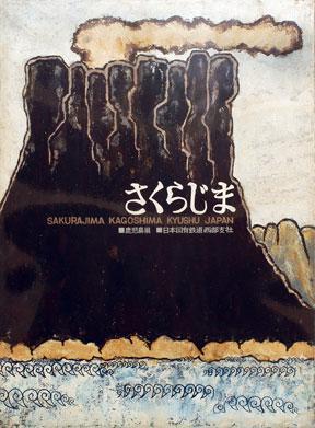 さくらじま 観光ポスター 1966