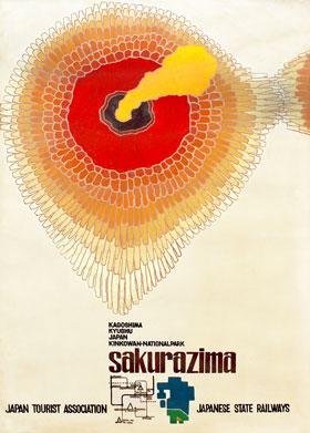 さくらじま 観光ポスター 1967