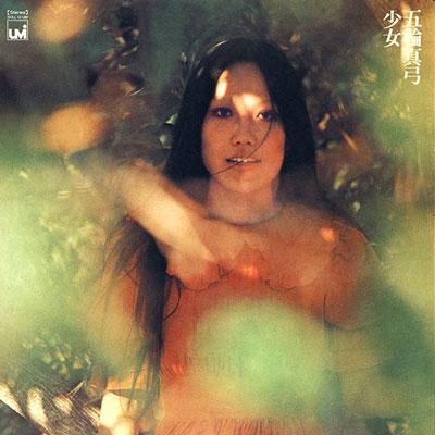 五輪真弓「少女」1972