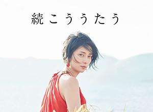 柴咲コウ「続こううたう」初回限定盤