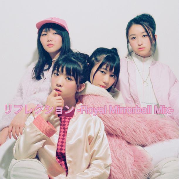 東京女子流「リフレクション -Royal MirrorballMix-」