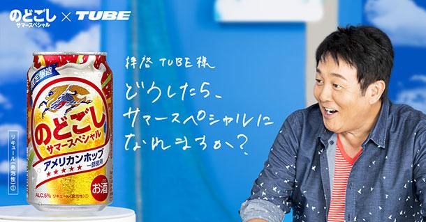 TUBE × 「キリン のどごし」