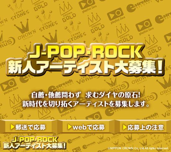 日本クラウン、J-POP・ROCK 新人アーティスト大募集