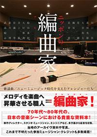 『ニッポンの編曲家 歌謡曲/ニューミュージック時代を支えたアレンジャーたち』
