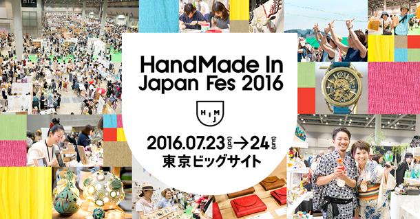 ハンドメイドインジャパンフェス2016