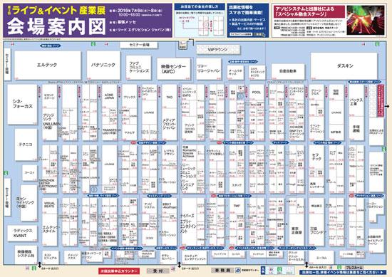 「第3回ライブ&イベント産業展」会場案内図