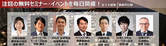 「第3回ライブ&イベント産業展」セミナー