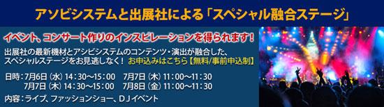 「第3回ライブ&イベント産業展」スペシャルステージ