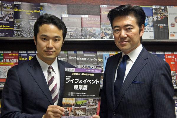 「第3回ライブ&イベント産業展」岡部 憲士さん 近藤 純一さん