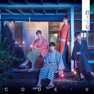 CODE-V「君といた夏」