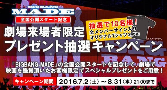 「BIGBANG MADE」キャンペーン