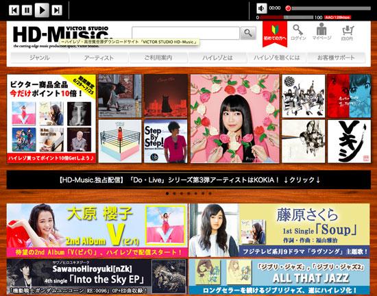 ハイレゾ音源専門の配信サイト「VICTOR STUDIO HD-Music.」