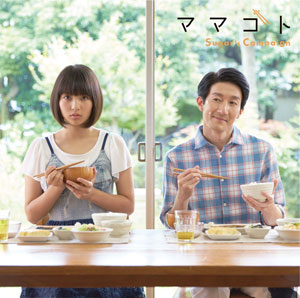 Sugars Campaign「ママゴト」