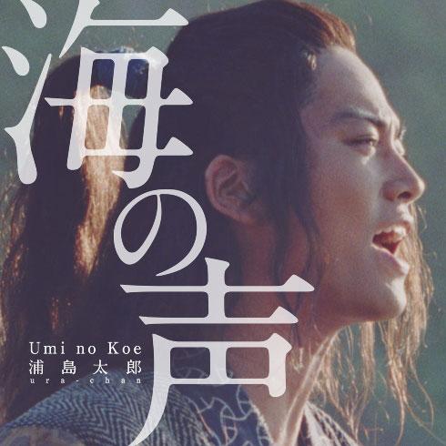 浦島太郎(桐谷健太)「海の声」
