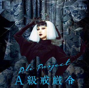 ALI PROJECT アルバム「A級戒厳令」初回