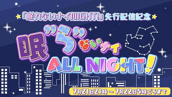 """「眠""""ら""""ないナイ ALL NIGHT!8時間だけのチャレンジトライアル」ロゴ"""