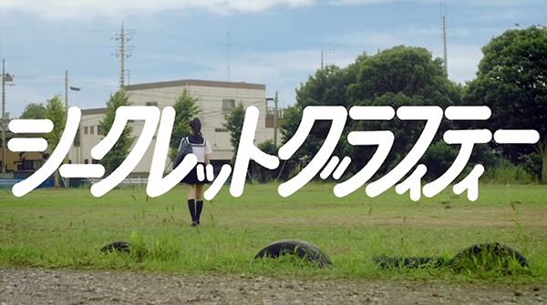 乃木坂46 「シークレットグラフィティー」