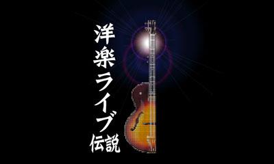 WOWOW「洋楽ライブ伝説」