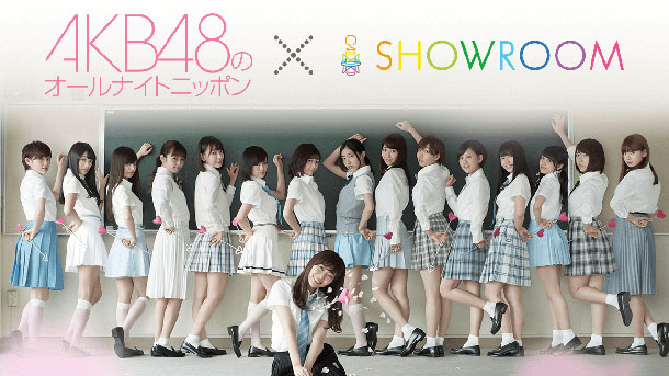 AKB48のANN×SHOWROOM