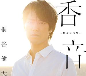 桐谷健太「香音-KANON-」初回盤