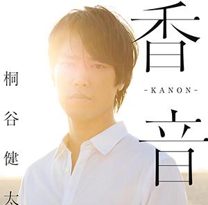 桐谷健太「香音-KANON-」通常盤