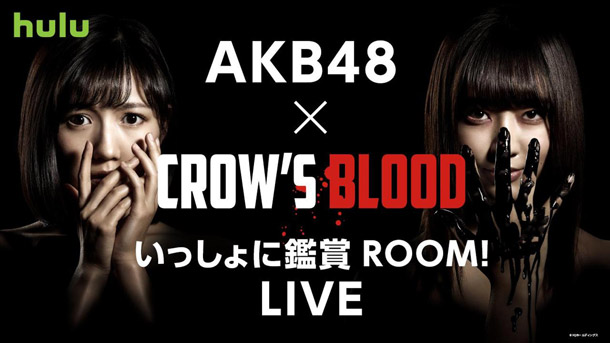 「CROWS BLOOD」SHOWROOM鑑賞会