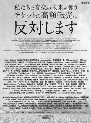 116組のアーティストと24の音楽イベントが初の共同声明を発表