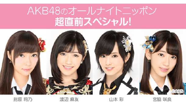 AKB48のオールナイトニッポン超直前スペシャル!バナー