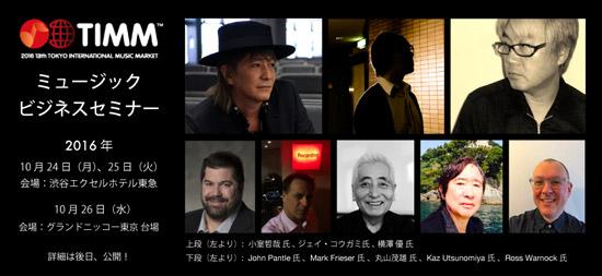 「第13回 東京国際ミュージックマーケット(13th TIMM)」ビジネスセミナー