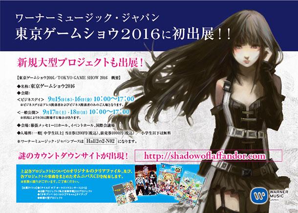 ワーナーミュージック・ジャパン「東京ゲームショウ 2016」