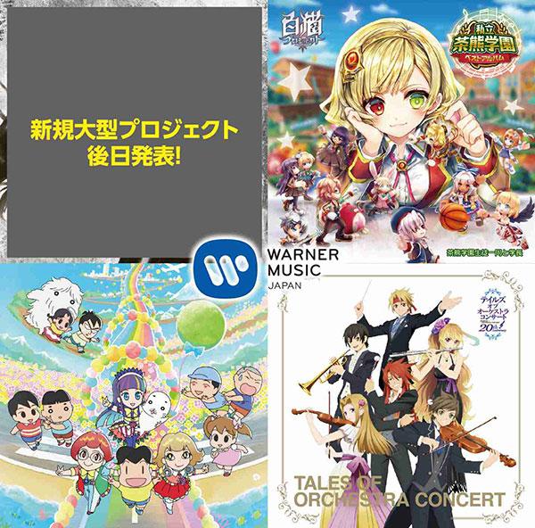 ワーナーミュージック・ジャパン「東京ゲームショウ 2016」オムニバスCD