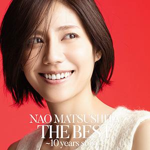 松下奈緒 「THE BEST 〜10 years story〜」初回