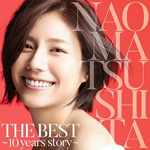 松下奈緒 「THE BEST 〜10 years story〜」通常