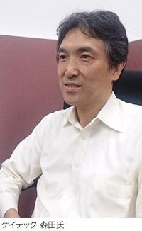 ケイテック 森田氏