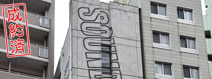 【成約済】山手線、地下鉄南北線「駒込」駅 徒歩1分! 月ぎめ防音スタジオ